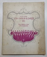 The Children´s Choir of Czechoslovakia 1973 ( japonsko-anglicky) -